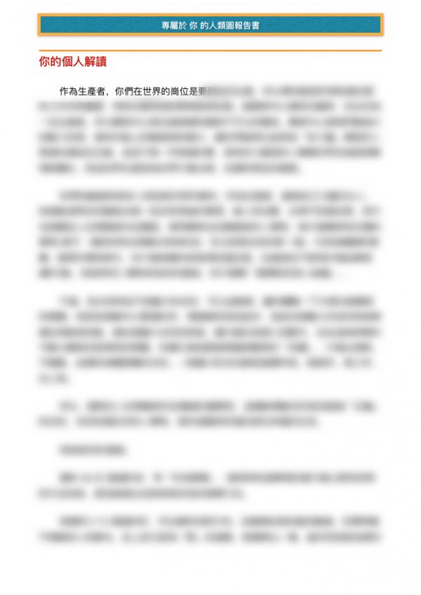 人类图报告书